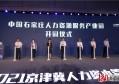 中国石家庄人力资源服务产业园已开园运行