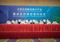 计划投资1722亿!石家庄签约16大新兴产业重点合作项目